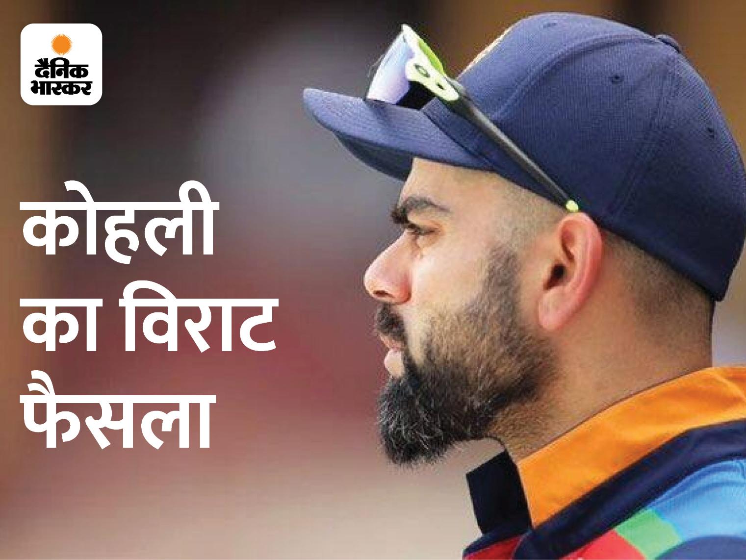विराट ने किया टी-20 वर्ल्ड कप के बाद कप्तानी छोड़ने का ऐलान, चिट्ठी में वर्क लोड का हवाला दिया|देश,National - Dainik Bhaskar