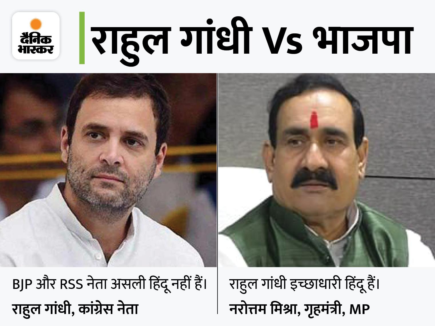 गृहमंत्री नरोत्तम मिश्रा बोले- राहुल गांधी सुविधानुसार टोपी पहनते और टीका लगाते हैं, वे धार्मिक पर्यटन पर जाने के बाद इस तरह की बात करते हैं भोपाल,Bhopal - Dainik Bhaskar