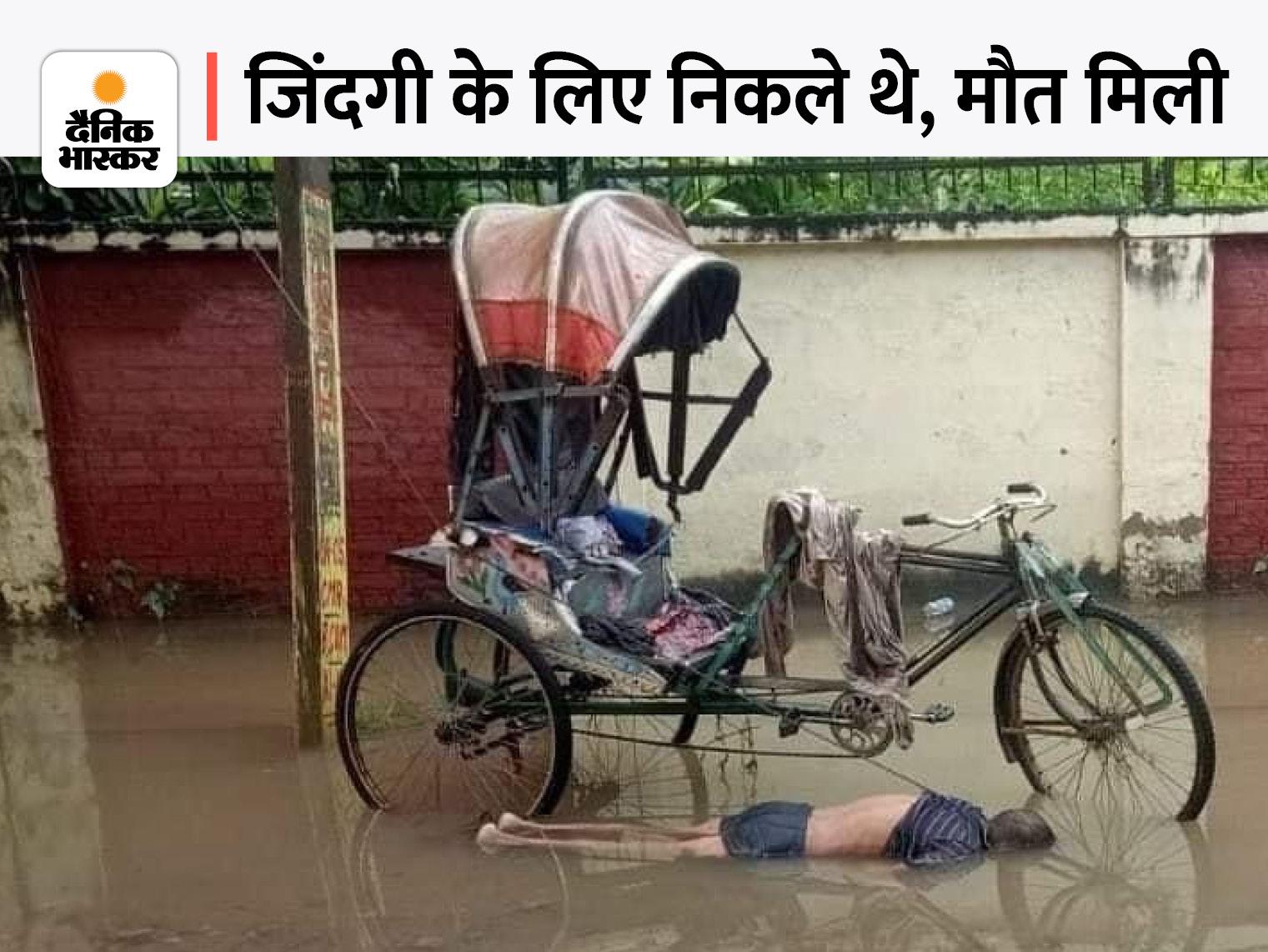 लखनऊ में बीच सड़क पानी में मिली गरीब रिक्शेवाले की लाश; गले में बिजली के तार का फंदा, हाथ में 50 रुपए का नोट|देश,National - Dainik Bhaskar