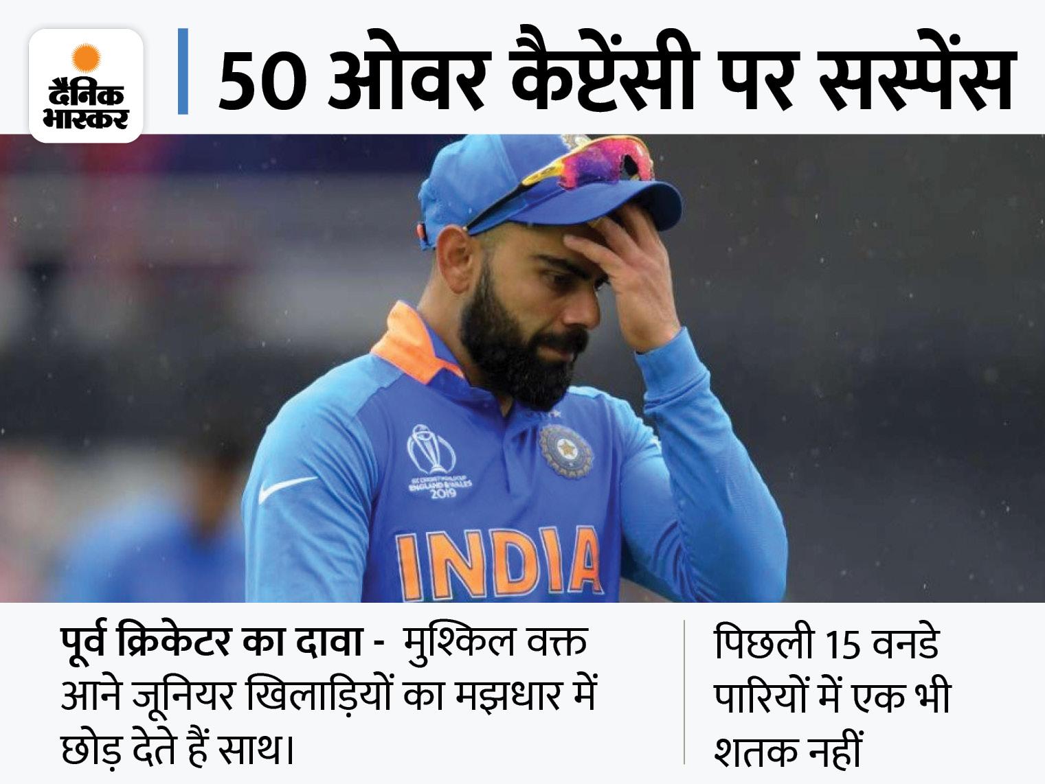 2023 वर्ल्ड कप तक कप्तान बने रहने की गारंटी खत्म, पिछले दो सालों में खोया युवा खिलाड़ियों को सपोर्ट; चयनकर्ताओं से भी नाराज है विराट क्रिकेट,Cricket - Dainik Bhaskar
