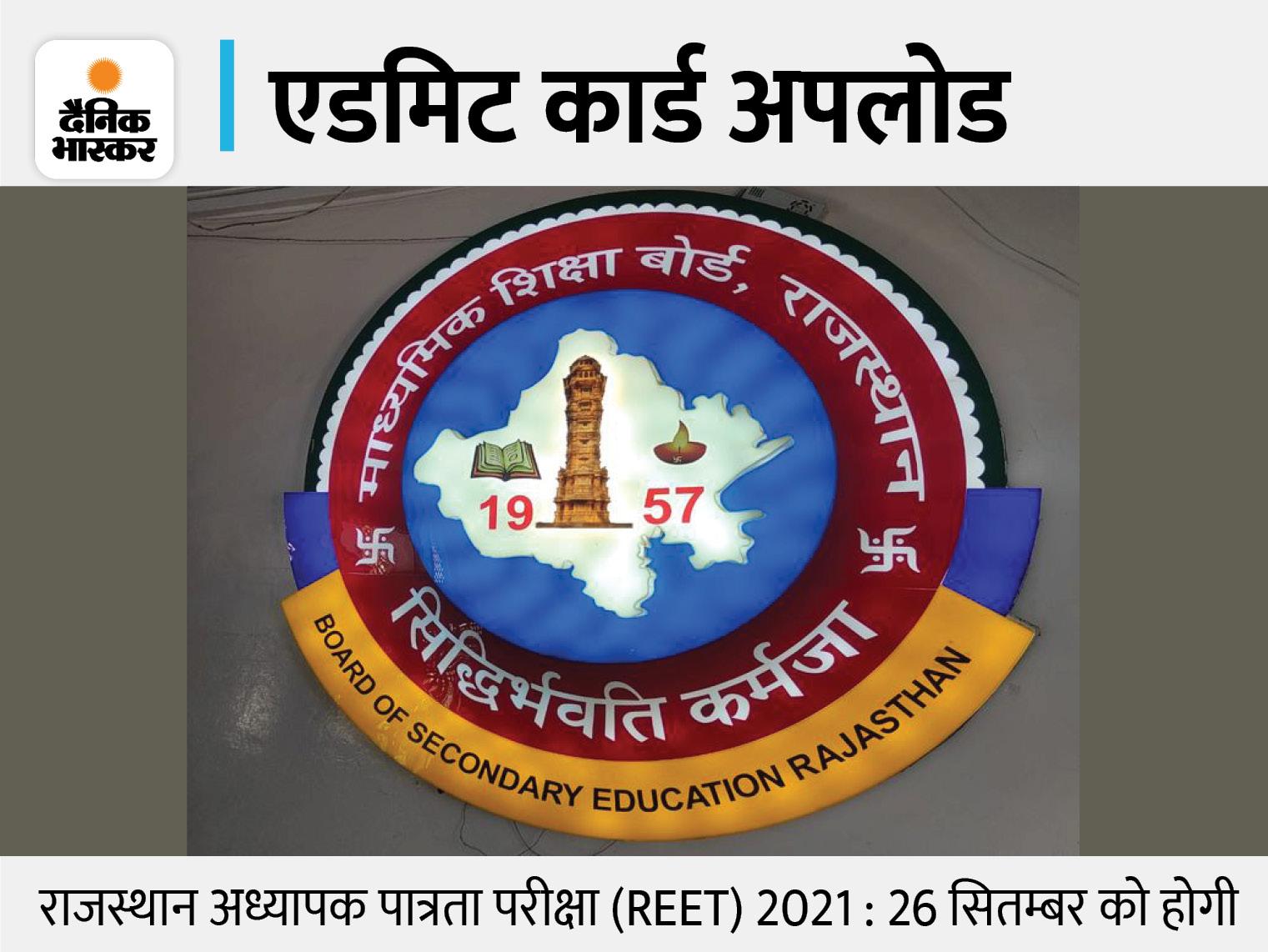 RBSE ने एडमिट कार्ड किए अपलोड; 26 सितम्बर को दो पारियों में होगी परीक्षा, यहां से एडमिट कार्ड डाउनलोड करें REET 2021,REET 2021 - Dainik Bhaskar