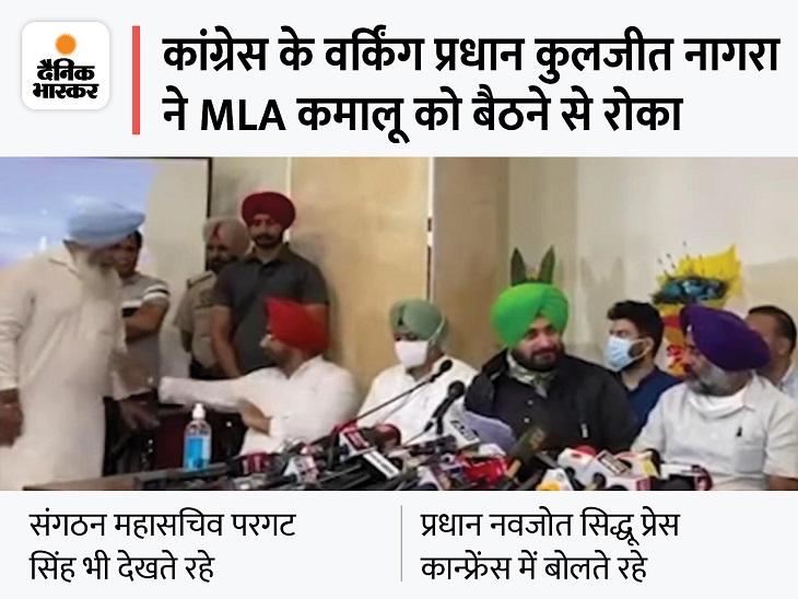 कुर्सी पर बैठने लगे तो वर्किंग प्रधान नागरा ने रोका; वीडियो वायरल होने पर बोले- मैंने फील नहीं किया, कैप्टन ने कराया था कांग्रेस में शामिल|देश,National - Dainik Bhaskar