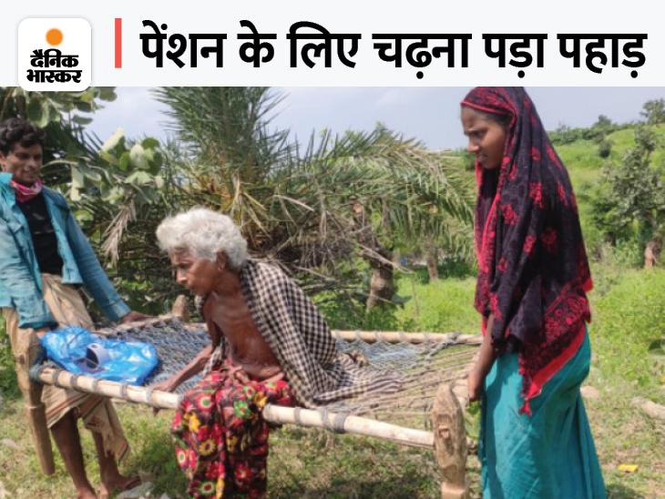 गांव में नेटवर्क नहीं मिला तो 75 साल की महिला को चारपाई पर लिटाकर पहाड़ी पर ले गए, 3 किमी चढ़ाई करने पर 750 का पेमेंट मिला|देश,National - Dainik Bhaskar
