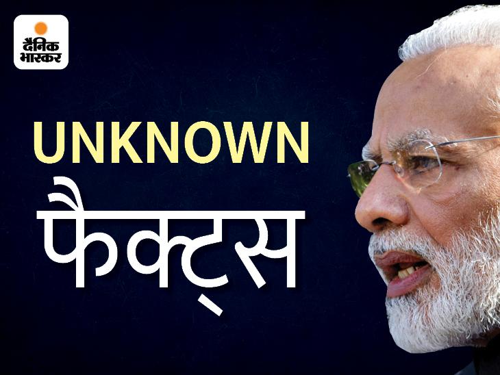 प्रधानमंत्री को PMO से रोज की जरूरतों के लिए बजट मिलता है लेकिन PM मोदी नहीं लेते, ये चीजें वे अपनी सैलेरी से खरीदते हैं|देश,National - Dainik Bhaskar