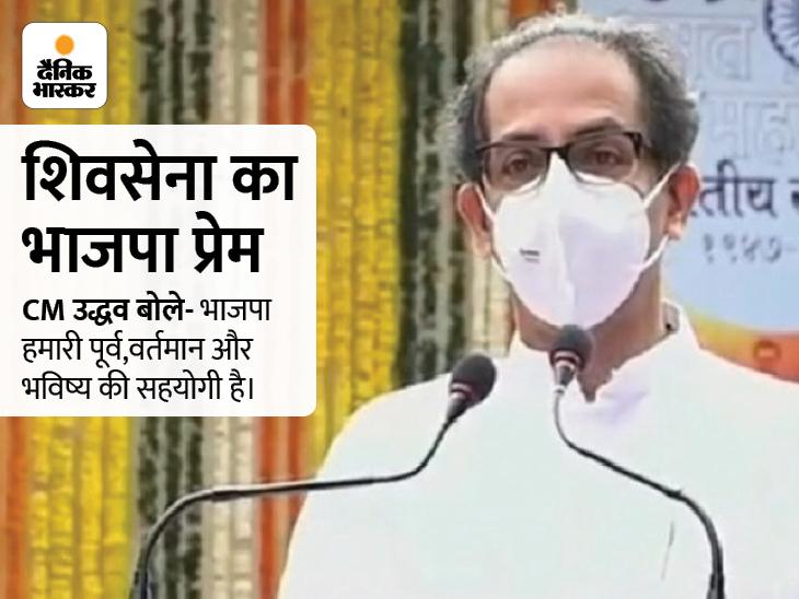 औरंगाबाद में उद्धव ठाकरे ने भाजपा को बताया भावी सहयोगी, फडणवीस बोले- नामुमकिन कुछ भी नहीं|देश,National - Dainik Bhaskar
