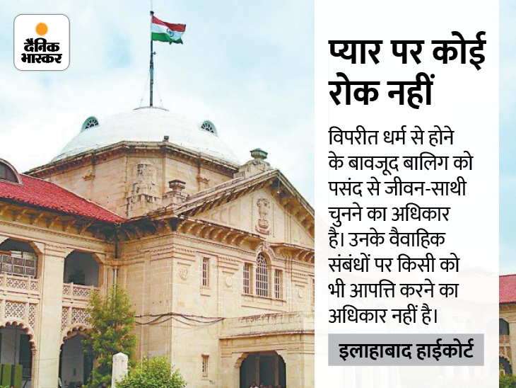 इलाहाबाद हाईकोर्ट ने कहा- अलग धर्मों के बालिग जोड़े को पसंद का जीवनसाथी चुनने का हक, माता-पिता भी दखल नहीं दे सकते|उत्तरप्रदेश,Uttar Pradesh - Dainik Bhaskar