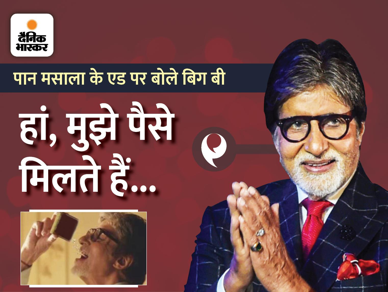 अमिताभ बच्चन से ट्रोलर ने पूछा- पान मसाले के एड में काम क्यों किया? बिग बी बोले- धनराशि मिलती है, व्यवसाय के बारे में सोचना पड़ता है बॉलीवुड,Bollywood - Dainik Bhaskar