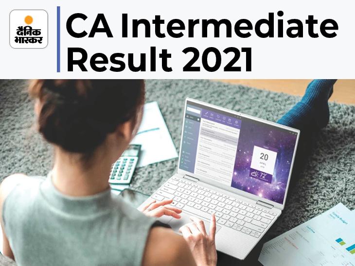सीए के इंटर रिजल्ट की तारीख जारी, इन 5 स्टेप्स में ऑनलाइन चेक कर सकते हैं इस परीक्षा के परिणाम|करिअर,Career - Dainik Bhaskar