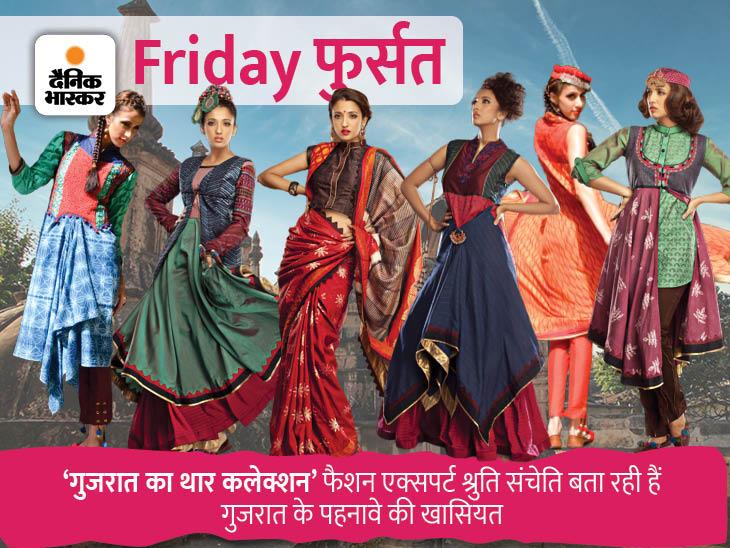 आज का लुक गुजरात स्पेशल है। प्रधानमंत्री नरेंद्र मोदी के जन्मदिन के खास मौके पर फैशन एक्सपर्ट श्रुति संचेति बता रही हैं गुजरात के पहनावे की खासियत। लाइफस्टाइल,Lifestyle - Dainik Bhaskar