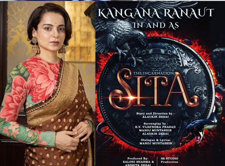 फिल्म के स्क्रीनप्ले राइटर मनोज मुंतशिर का खुलासा, 'सीता के रोल के लिए करीना-दीपिका को कभी अप्रोच नहीं किया गया, कंगना ही पहली पसंद थीं' बॉलीवुड,Bollywood - Dainik Bhaskar