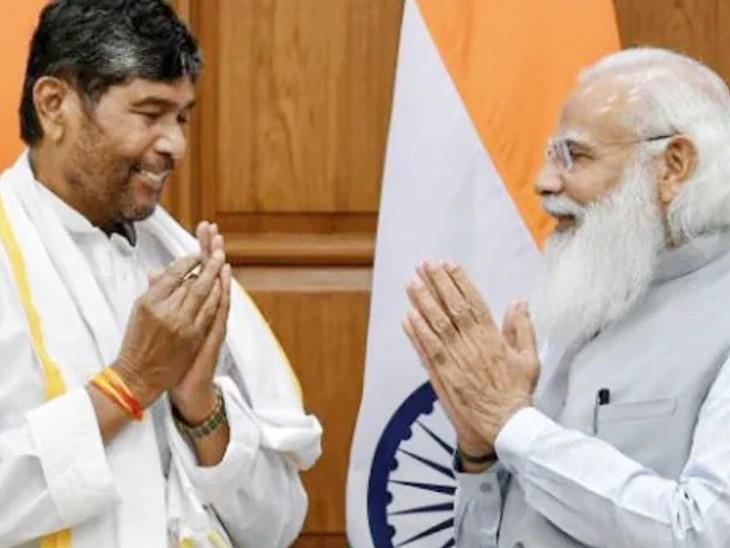PM मोदी के जन्मदिन पर केंद्रीय मंत्री पशुपति कुमार पारस ने उन्हें भगवान का दूसरा रूप बताया देश,National - Dainik Bhaskar