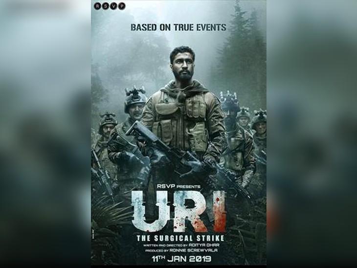 2019 में 'उरी द सर्जिकल स्ट्राइक' नाम से फिल्म भी रिलीज हुई थी।