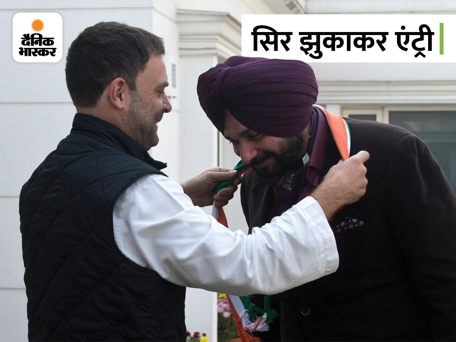 15 जनवरी 2017- नवजोत सिंह सिद्धू ने कांग्रेस जॉइन की और राहुल के साथ फोटो पोस्ट की। इसमें राहुल गांधी उन्हें माला पहना रहे थे।