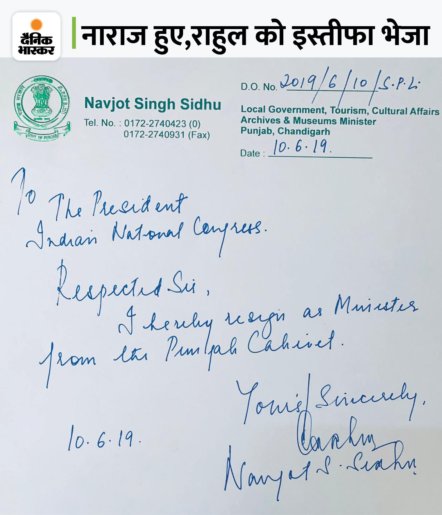 14 जुलाई 2019- बिजली-किसानों के मुद्दे पर सिद्धू ने आवाज उठाई, पर कैप्टन पर असर नहीं पड़ा। इसके बाद उन्होंने कैप्टन को निशाना बनाना शुरू कर दिया। इसके बाद उनका मंत्रालय बदल दिया गया। नाराज सिद्धू ने पंजाब कैबिनेट से इस्तीफा दे दिया और इस्तीफा भेजा राहुल गांधी को।