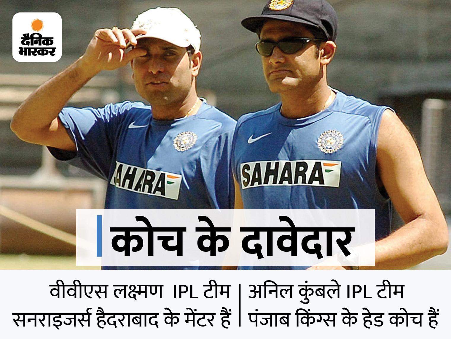 टी-20 वर्ल्ड कप के बाद कुंबले या लक्ष्मण को मिल सकती है जिम्मेदारी, इस बार नहीं चलेगी विराट की मर्जी|क्रिकेट,Cricket - Dainik Bhaskar