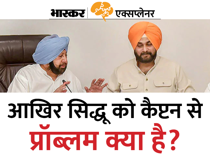 सिद्धू जीते अमरिंदर हारे, अब आगे क्या? मुख्यमंत्री सिद्धू बनेंगे या कोई और? अमरिंदर क्या करेंगे?|एक्सप्लेनर,Explainer - Dainik Bhaskar