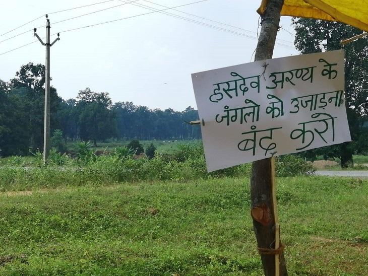 हसदेव अरण्य क्षेत्र में खदानों का विरोध लंबे समय से जारी है। स्थानीय आदिवासी समुदायों ने केंंद्र सरकार के सामने भी याचिका डाल रखी है। - Dainik Bhaskar