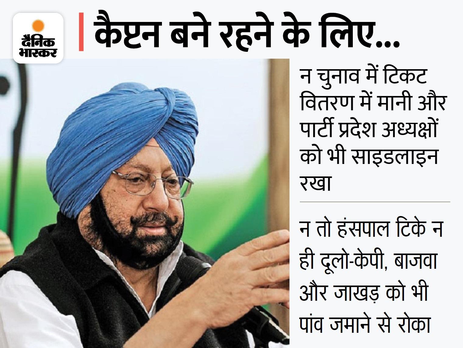 दो बार प्रदेश अध्यक्ष और CM रहे अमरिंदर ने हाईकमान की बात कभी नहीं मानी; किसी पार्टी प्रधान से नहीं रहे अच्छे रिश्ते|जालंधर,Jalandhar - Dainik Bhaskar