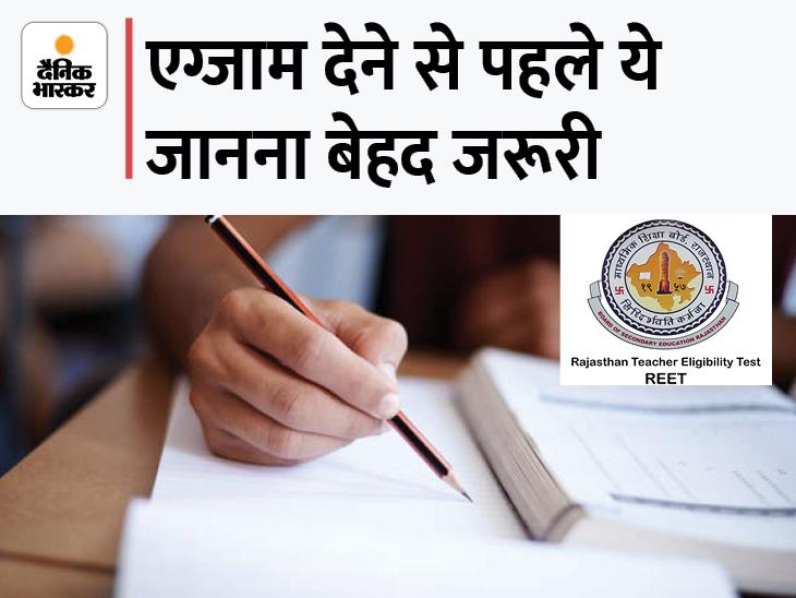 भाषा के पेपर में ज्यादातर स्डूटेंडकरते हैं गलती, जानिए प्रश्न-पत्र हाथ में आते ही सबसे पहले क्या करें|REET 2021,REET 2021 - Dainik Bhaskar
