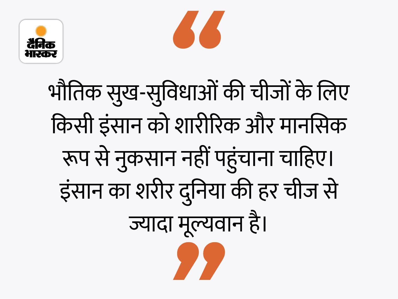 इंसान के शरीर का खून और इसका एक-एक अंग बहुत मूल्यवान है, इसलिए किसी को नुकसान न पहुंचाएं|धर्म,Dharm - Dainik Bhaskar