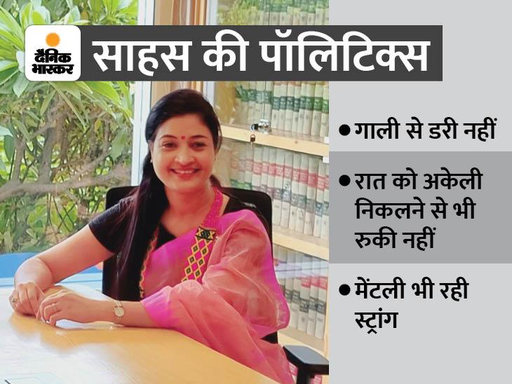 पति की संपत्ति हड़पने वाली, बाजारू औरत और न जाने क्या-क्या सुनना पड़ा, पर पॉलिटिक्स में डटी रही|ये मैं हूं,Yeh Mein Hoon - Dainik Bhaskar