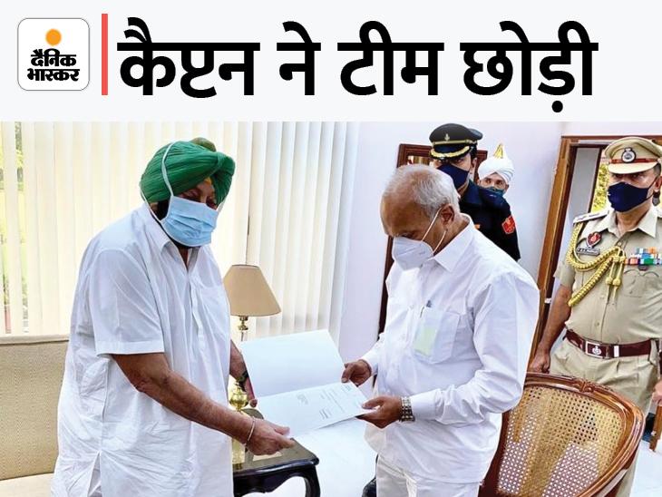 कैप्टन ने पूरी टीम समेत मुख्यमंत्री पद से इस्तीफा; कांग्रेस विधायक दल ने नया CM चुनने का अधिकार सोनिया गांधी को दिया|जालंधर,Jalandhar - Dainik Bhaskar