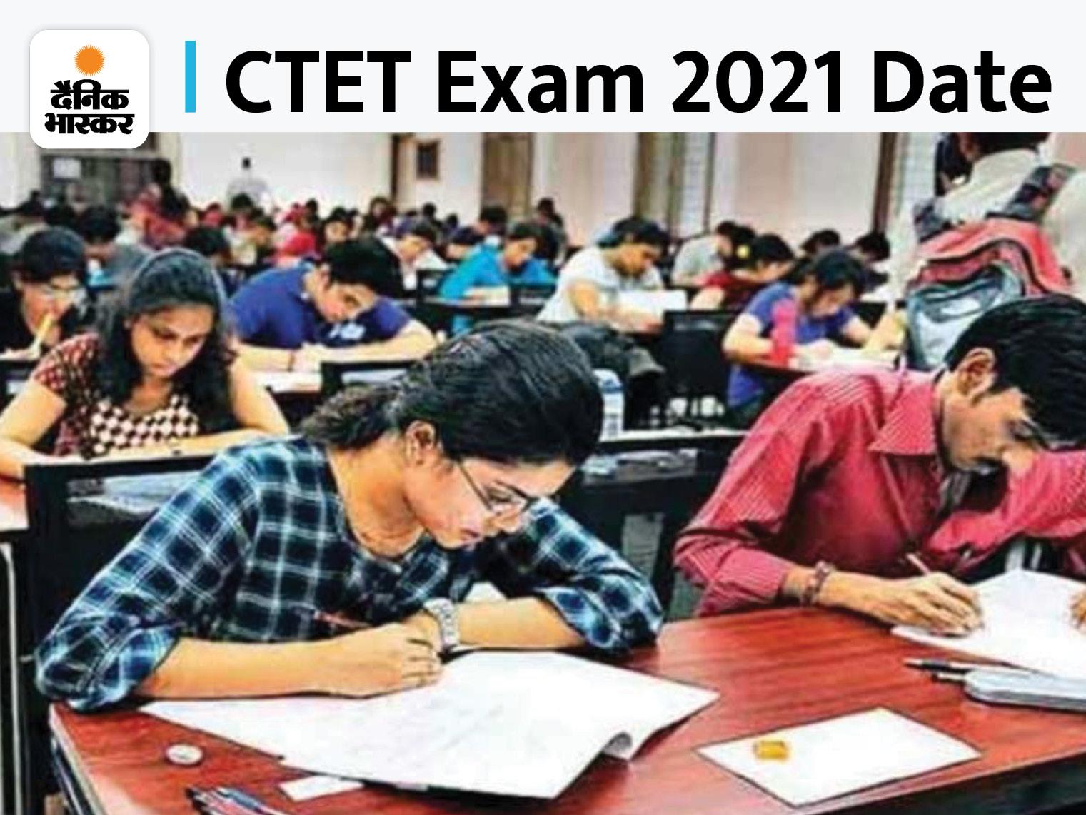 CBSE ने जारी की एग्जाम डेट, पूरे देश में 20 भाषाओं में आयोजित की जाएगी परीक्षा, आवेदन के लिए इन 5 स्टेप्स को फॉलो करें|करिअर,Career - Dainik Bhaskar