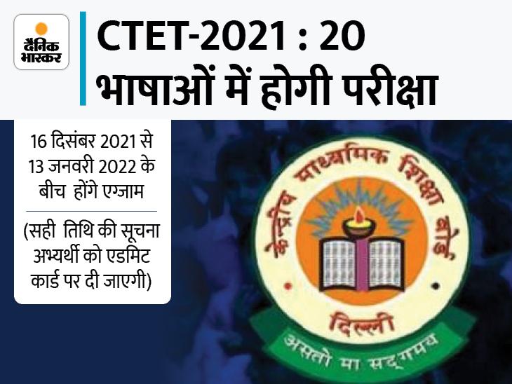 पहली बार ऑनलाइन मोड में होगा एग्जाम, कल से करें आवेदन;19 अक्टूबर लास्ट डेट, CBSE ने जारी किए निर्देश|करिअर,Career - Dainik Bhaskar