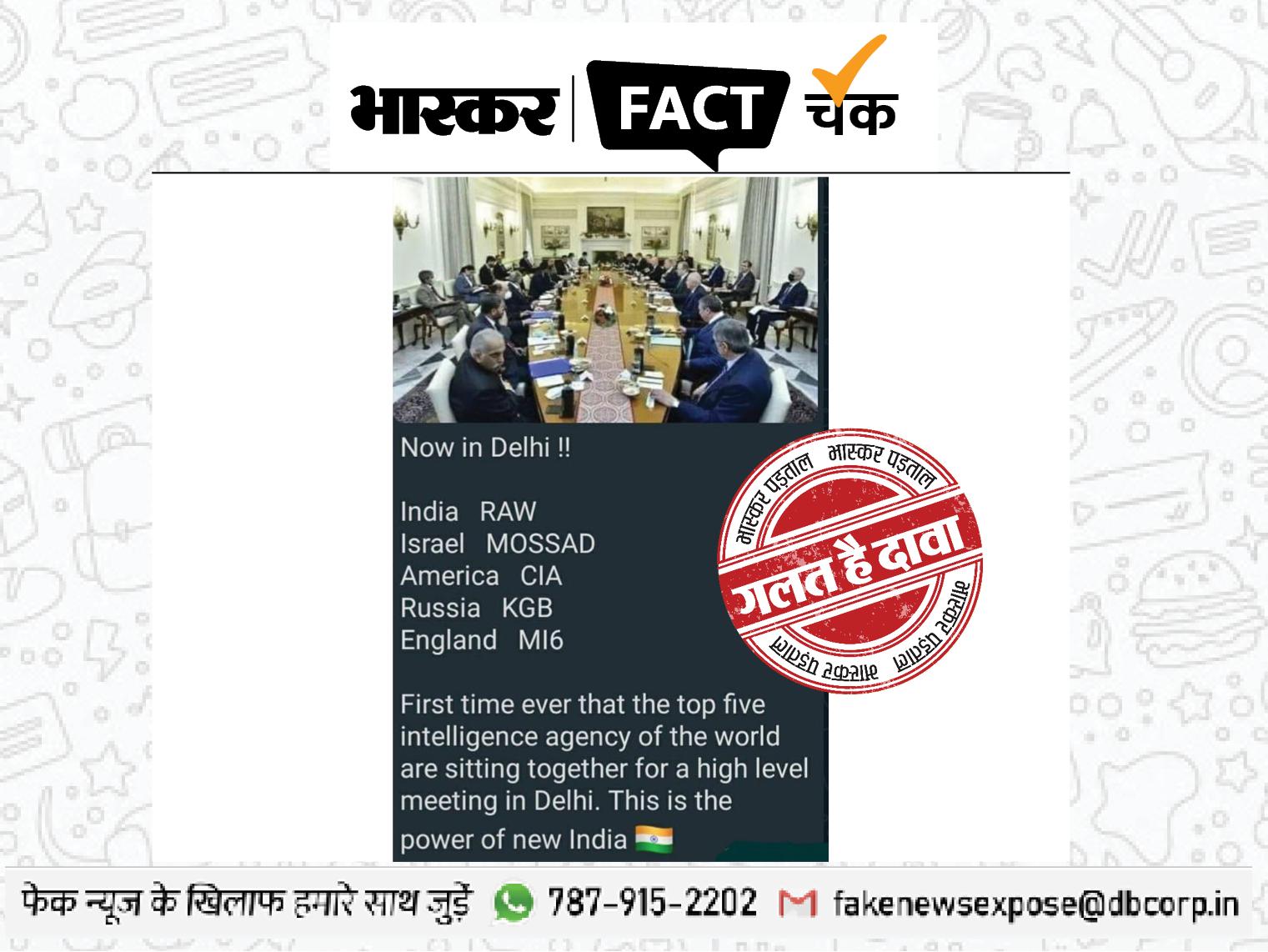 दिल्ली में हुई भारत, इज़राइल, अमेरिका, रूस और इंग्लैंड की खुफिया एजेंसियों की बैठक? जानिए इस वायरल फोटो का सच फेक न्यूज़ एक्सपोज़,Fake News Expose - Dainik Bhaskar