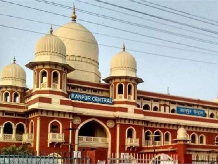 कानपुर सेंट्रल स्टेशन पर बुकिंग की सुविधा शुरू हो गई है। - Dainik Bhaskar