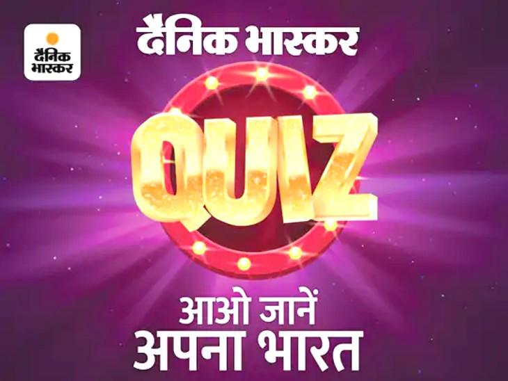 'आओ जानें अपना भारत' क्विज कॉन्टेस्ट, 75 दिन में 11 लाख रुपए से अधिक के पुरस्कार जीतने का मौका|देश,National - Dainik Bhaskar