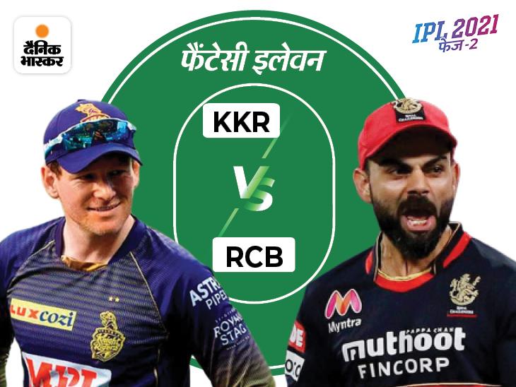 बेंगलुरु का टॉप ऑर्डर और KKR के पावर हिटर्स दिला सकते हैं पॉइंट, नरेन और चहल भी हो सकते हैं अहम IPL 2021,IPL 2021 - Dainik Bhaskar