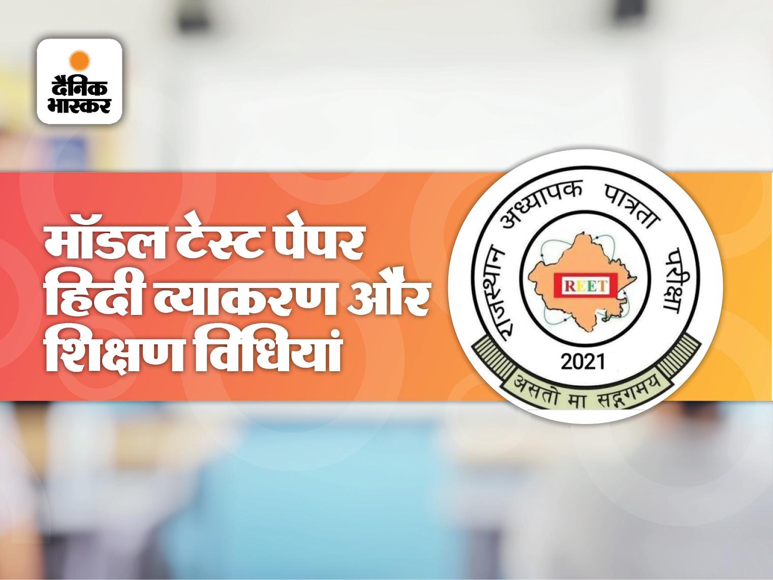हिन्दी के टीचिंग मेथड्स सॉल्व करके चेक करें स्कोरिंग, साथ है उत्तर कुंजी|REET 2021,REET 2021 - Dainik Bhaskar