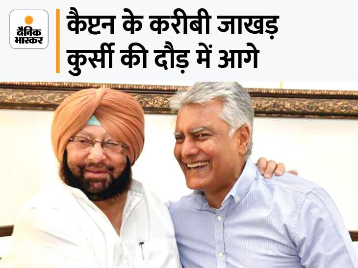 नए मुख्यमंत्री का ऐलान आज, रेस में सुनील जाखड़ सबसे आगे; सिद्धू, प्रताप बाजवा और सुखजिंदर रंधावा भी दावेदार|जालंधर,Jalandhar - Dainik Bhaskar