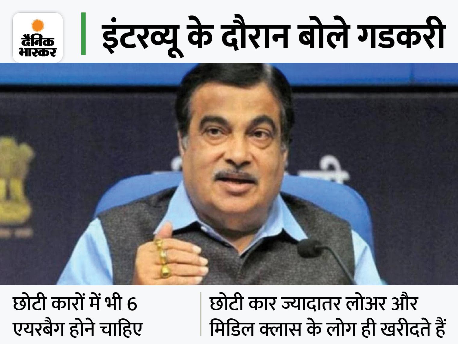 अमीरों की गाड़ियों में 8 एयरबैग और गरीब की में सिर्फ 2 क्यों, कहा- गरीबों को भी मिलनी चाहिए सुरक्षा|बिजनेस,Business - Dainik Bhaskar