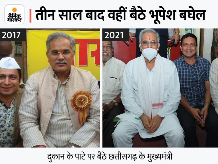 ब्राह्मणपारा में दुकान के पाटे पर बैठे भूपेश बघेल; विधानसभा चुनाव के दौरान भी बैठे थे, तब लोगों ने कहा था- मुख्यमंत्री बनकर भी यहां आइएगा जरूर रायपुर,Raipur - Dainik Bhaskar