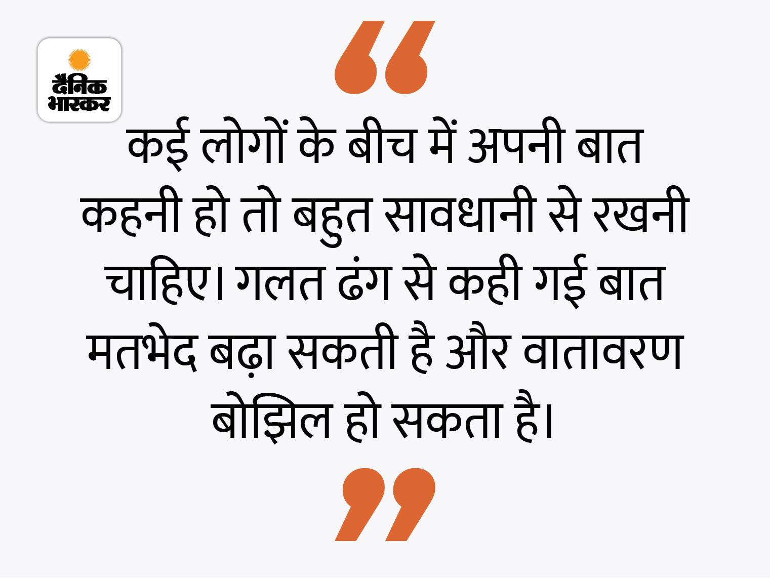 सार्वजनिक रूप से तीखी टिप्पणी करने से वाद-विवाद बढ़ सकता है धर्म,Dharm - Dainik Bhaskar