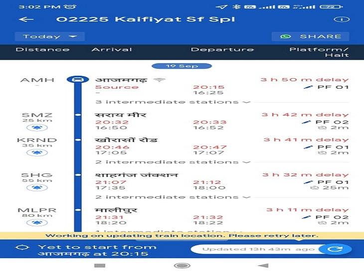 आजमगढ़ से 4:25 मिनट पर कैफियत एक्सप्रेस के रवाना होने के बाद भी एप पर दिखाता रहा 8:15 का समय|आजमगढ़,Azamgarh - Dainik Bhaskar
