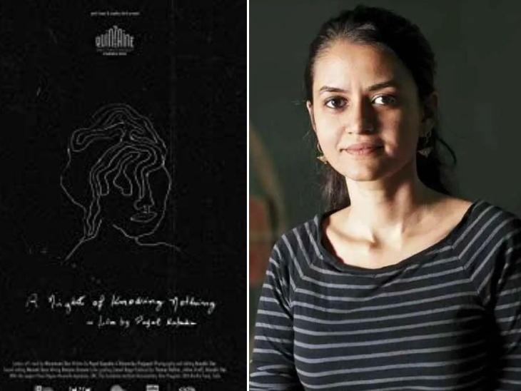 भारतीय निर्देशक पायल कपाड़िया की डॉक्यूमेंट्री 'ए नाइट ऑफ नोइंग नथिंग' ने जीता TIFF में अवॉर्ड|बॉलीवुड,Bollywood - Dainik Bhaskar
