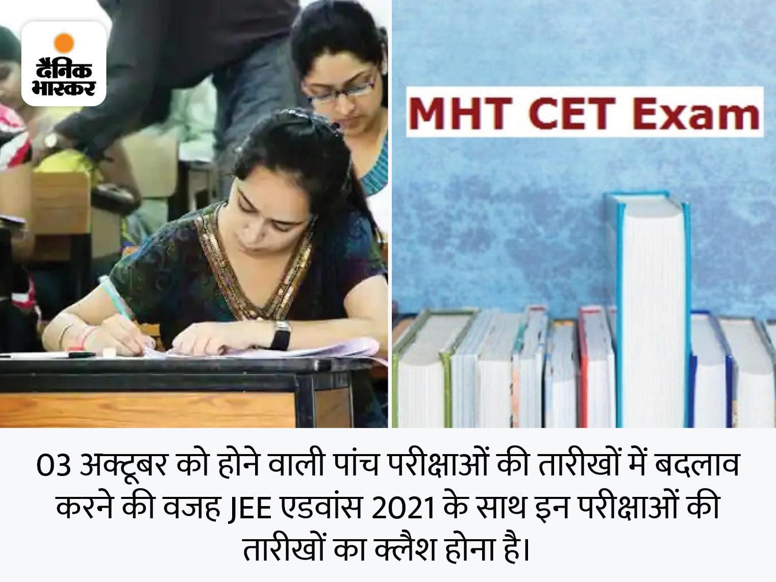 महाराष्ट्र सीईटी के परीक्षा कार्यक्रम में हुआ बदलाव, 3 के बजाय 8 अक्टूबर को होगा इन परीक्षाओं का आयोजन|करिअर,Career - Dainik Bhaskar