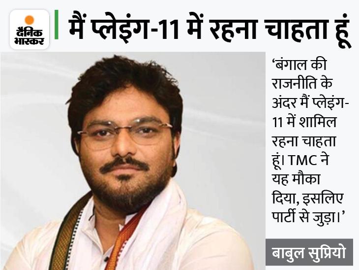 BJP छोड़कर TMC में आए बाबुल सुप्रियो आज बंगाल CM से मिलेंगे, बोले- ममता बनर्जी सबसे मजबूत PM उम्मीदवार देश,National - Dainik Bhaskar
