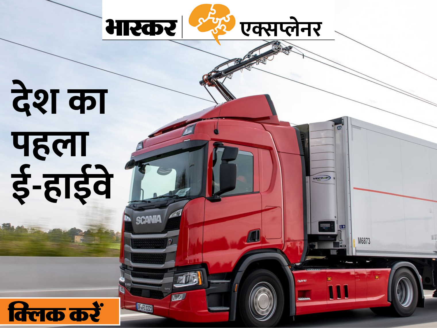 देश को मिलेगा 200 किलोमीटर लंबा पहला इलेक्ट्रिक हाईवे, जानिए इस पर वाहन कैसे चलते हैं? और आपको इससे क्या फायदा होगा? एक्सप्लेनर,Explainer - Dainik Bhaskar