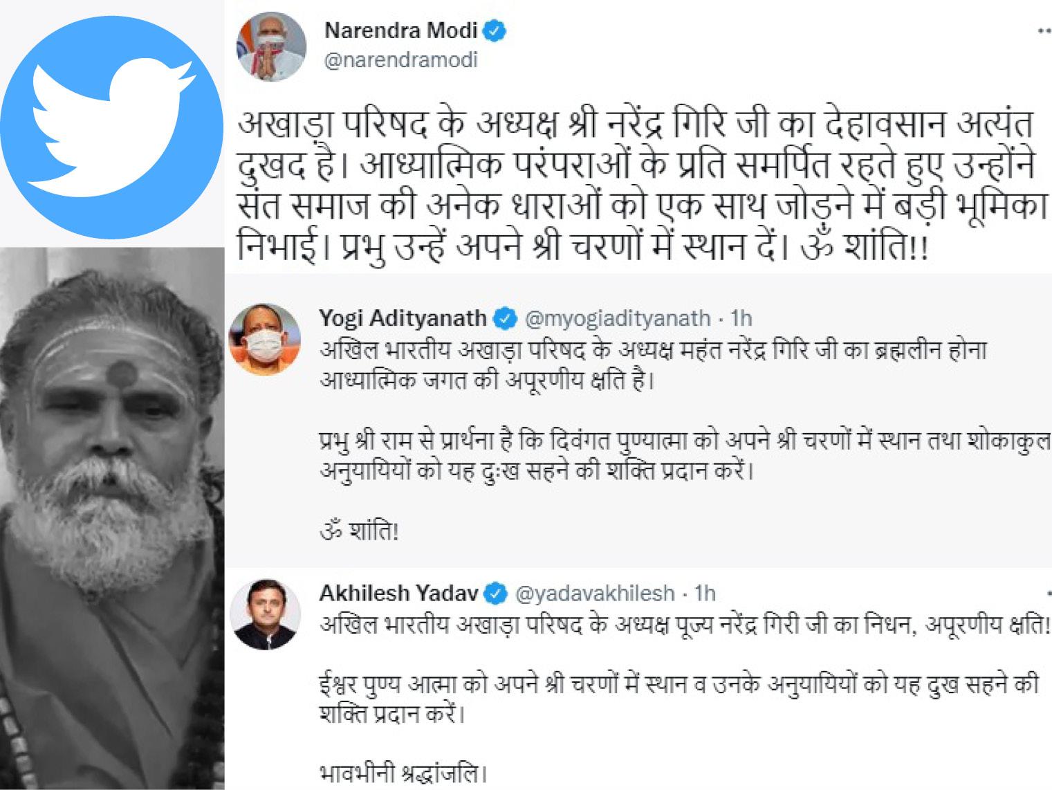 PM मोदी ने कहा- नरेंद्र गिरि जी ने संत समाज की अनेक धाराओं को एक साथ जोड़ा, CM योगी व अखिलेश ने दी श्रद्धांजलि|देश,National - Dainik Bhaskar