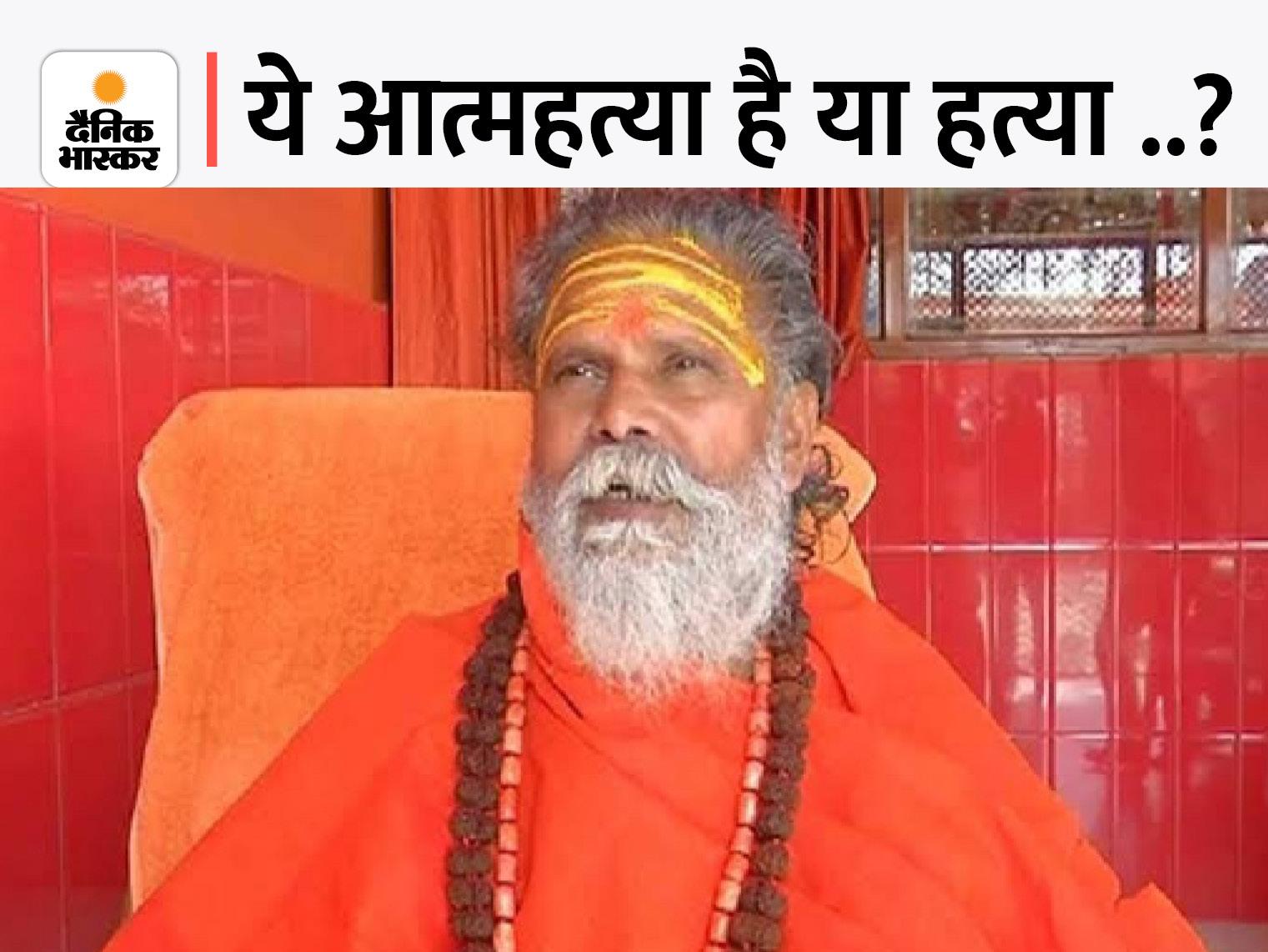 शिष्य आनंद गिरि को UP पुलिस ने हरिद्वार से गिरफ्तार किया, लेटे हनुमान मंदिर के पुजारी और उनके बेटे प्रयागराज से हिरासत में लिए गए|देश,National - Dainik Bhaskar
