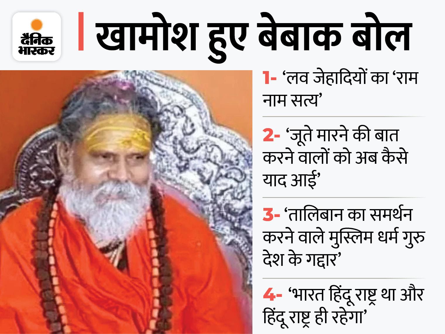 तालिबान का समर्थन करने वाले मुस्लिम धर्मगुरुओं को बताया था देश का गद्दार, ओवैसी को भी सुनाई थी खरी-खरी|उत्तरप्रदेश,Uttar Pradesh - Dainik Bhaskar