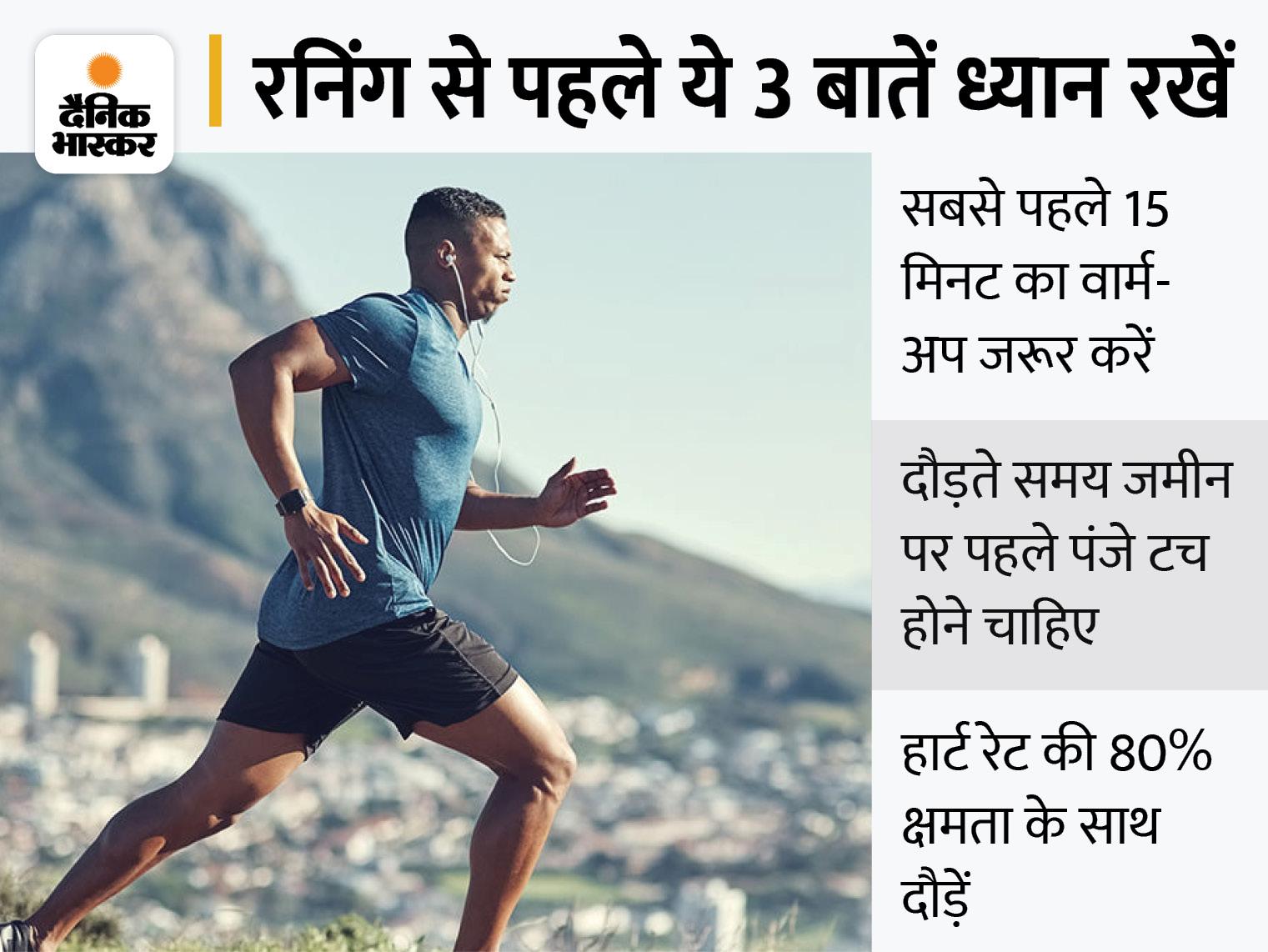 तेज दौड़ने पर तेजी से घटता है कमर का फैट और हार्ट अटैक का खतरा, दौडते समय हार्ट रेट 80 फीसदी से ज्यादा न होने दें|लाइफ & साइंस,Happy Life - Dainik Bhaskar