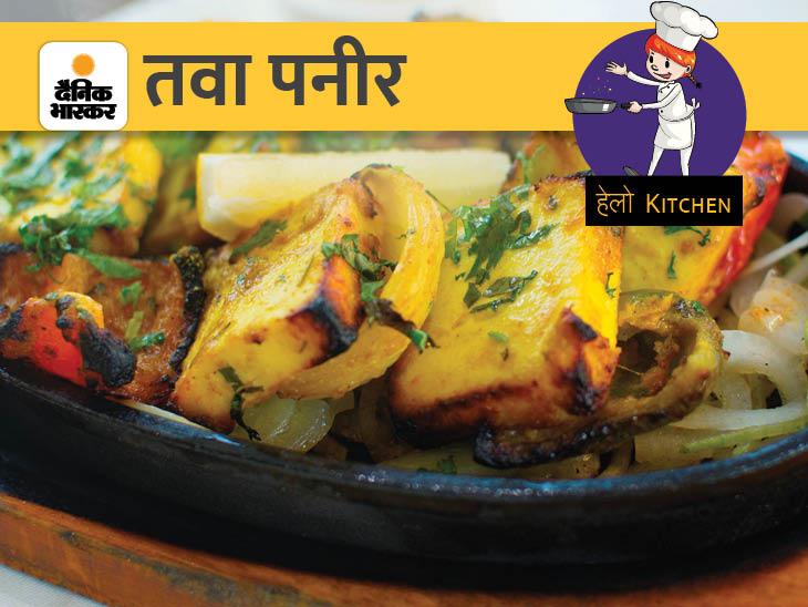 आज अपनी रसोई में बनाएं तवा पनीर, तंदूरी आलू भर्ता और बेसन बथुआ टोस्ट|फूड,Food - Dainik Bhaskar