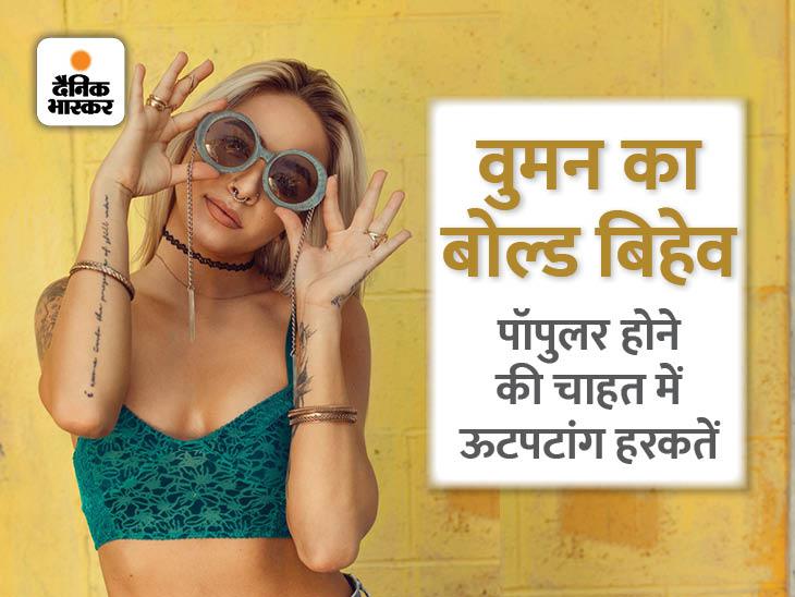 कभीसड़क पर डांस तो कभी कैब वाले से हाथापाई- अच्छी-भली लड़कियों को एकाएकहुआक्या है! लाइफस्टाइल,Lifestyle - Dainik Bhaskar