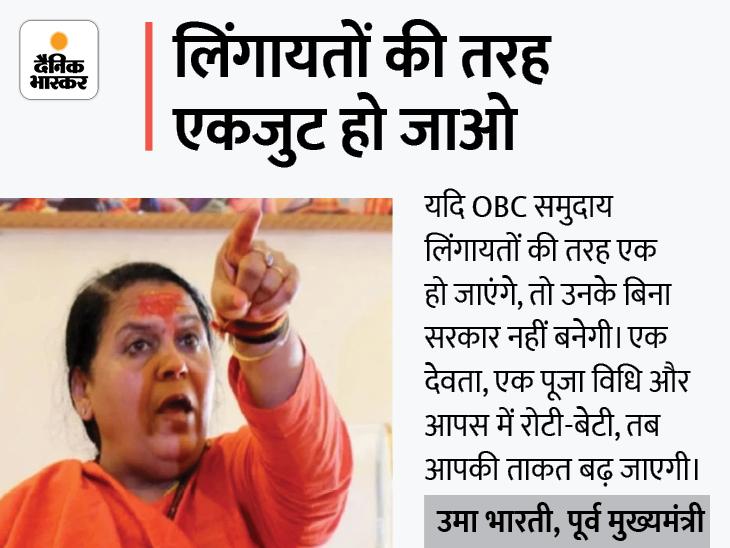 पूर्व मुख्यमंत्री बोलीं- ब्यूरोक्रेसी की औकात क्या है? वो हमारी चप्पलें उठाती है; असल बात ये है कि हम उसके बहाने अपनी राजनीति साधते हैं|मध्य प्रदेश,Madhya Pradesh - Dainik Bhaskar