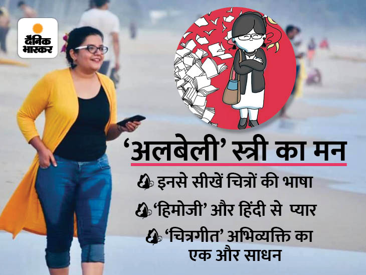 क्या आप किसी कैरेक्टर इलस्ट्रेटर को जानते हैं?|ये मैं हूं,Yeh Mein Hoon - Dainik Bhaskar